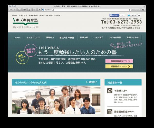 キズキのウェブサイト