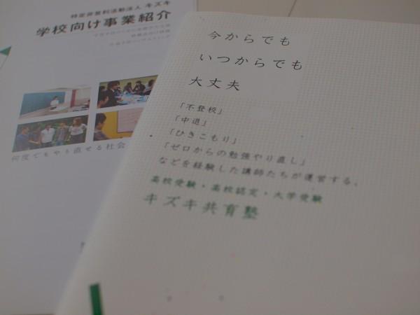 NPO法人キズキ 理事長 安田祐輔様の当日配布資料